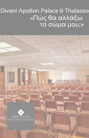 divani_seminar
