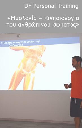 seminario_myologia