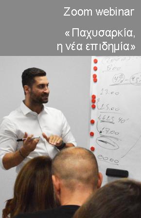 seminario__Paxysarkia