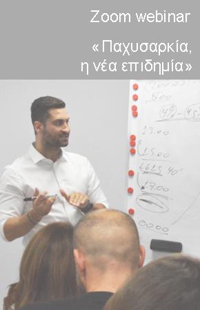 seminario__Paxysarkia_new